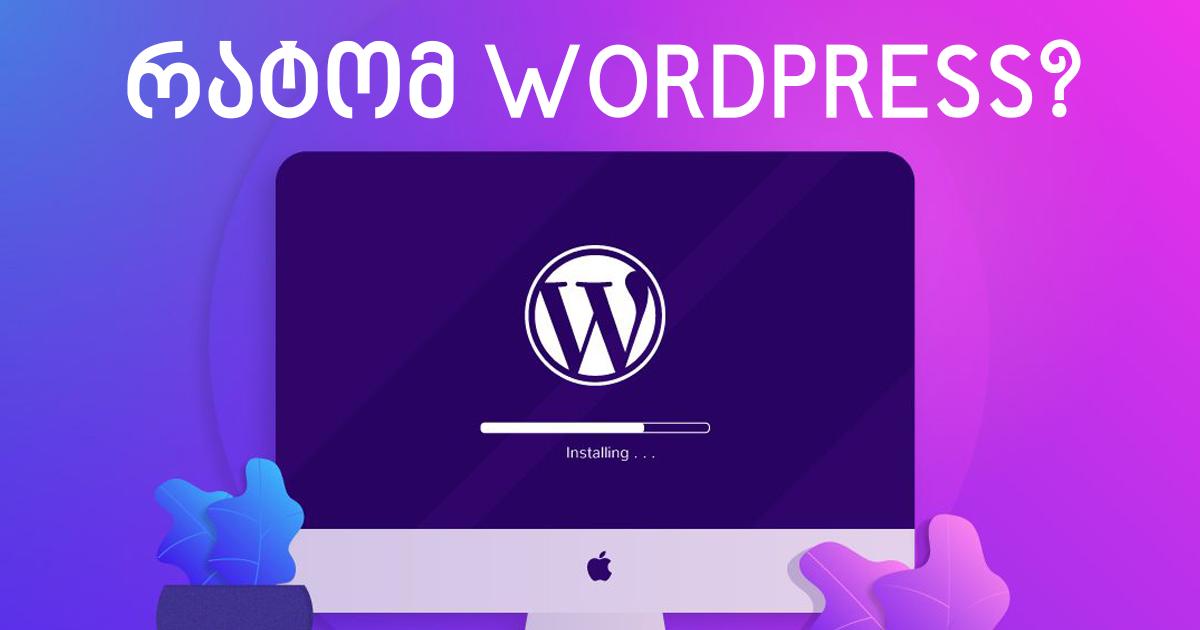 რატომ-wordpress