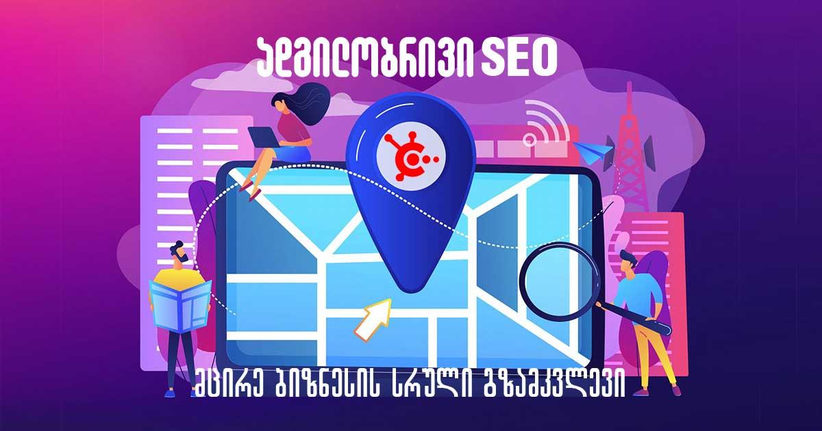 ადგილობრივი SEO - Local-Seo