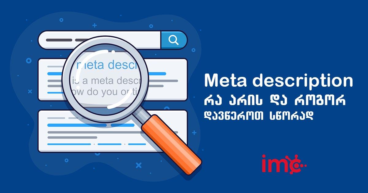 Meta-description-მეტა-აღწერა