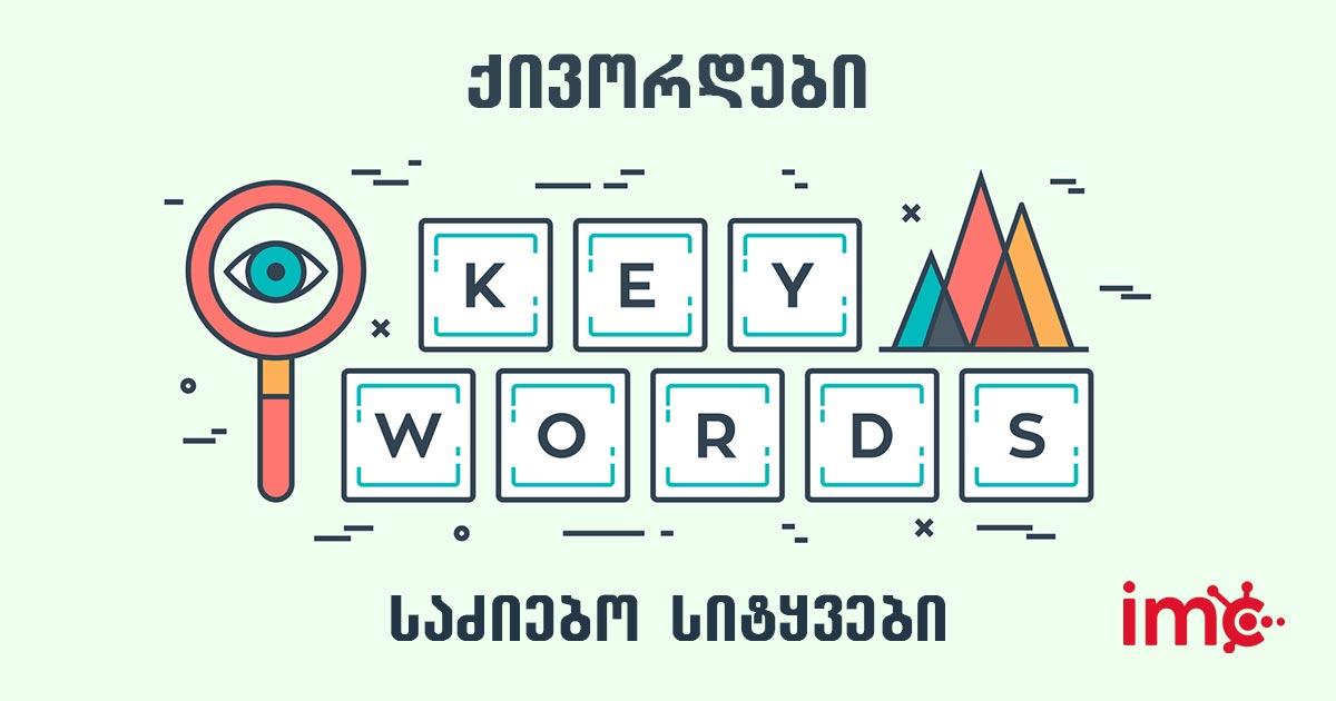 ქივორდი საძიებო სიტყვები Keywords