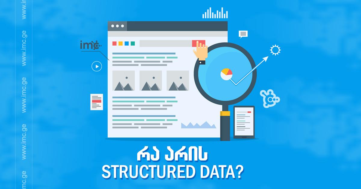 რა არის scructure-data