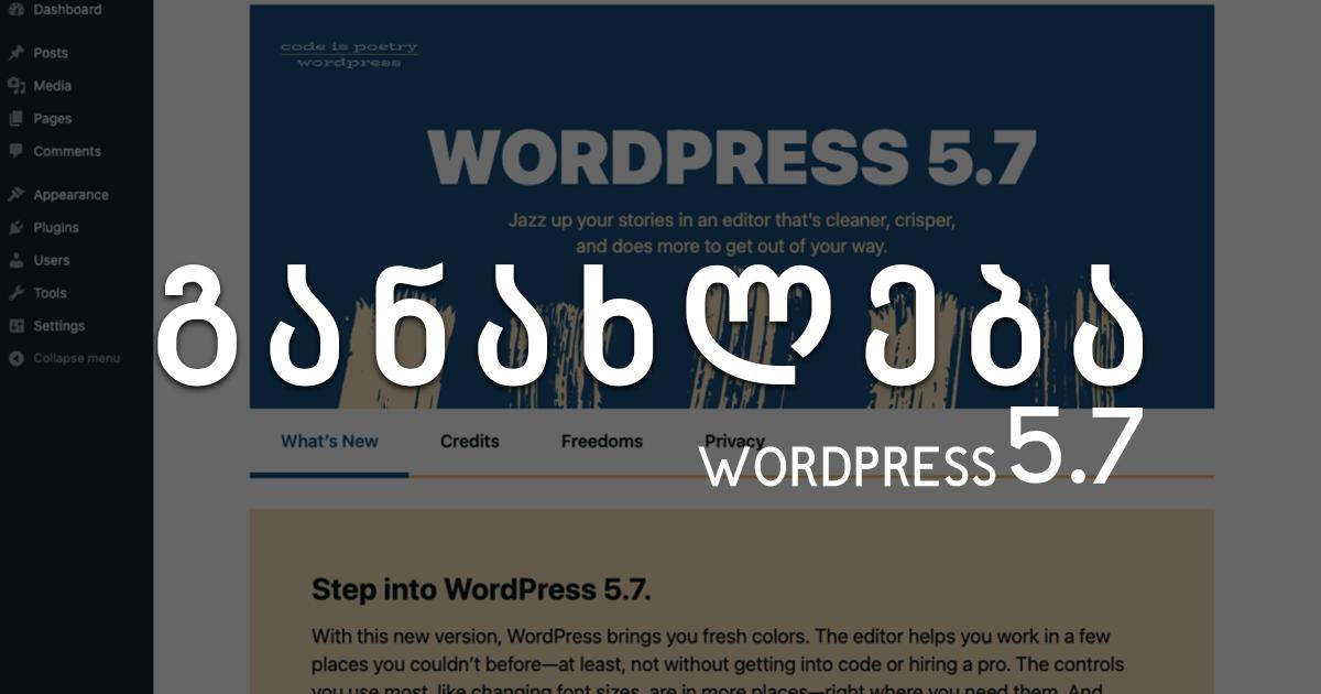 wordpress განახლება 5.7