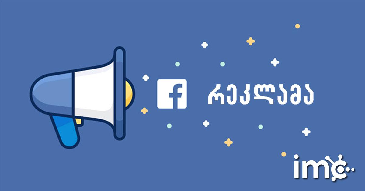ფეისბუქის რეკლამა
